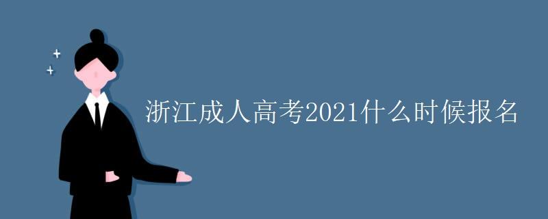 浙江成人高考2021什么时候报名