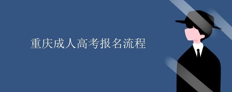重庆成人高考报名流程