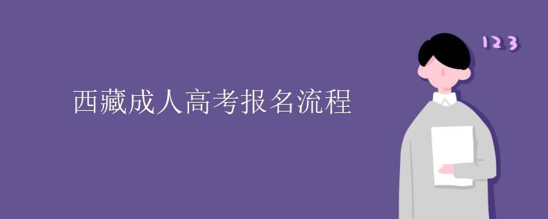 西藏成人高考报名流程