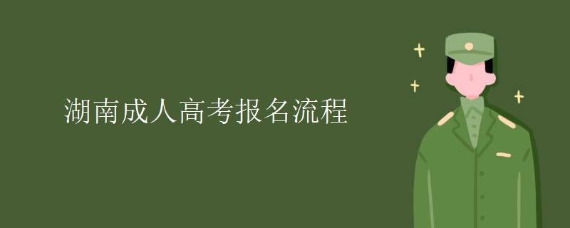 湖南成人高考报名流程