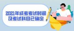 2021年成考考试时间及考试科目已确定