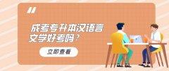 成考专升本汉语言文学好考吗?