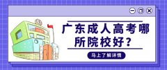 广东成人高考哪所院校好?多久毕业?