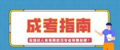 深圳成人高考院校及专业有哪些呢?