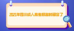 2021年四川成人高考报名时间定了,马上了解!